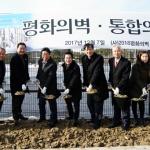 평창올림픽 평화 유산 첫 삽을 뜨다