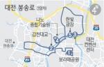평창 성화, 대전 카이스트행