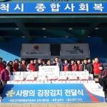 민주평화통일자문회의 삼척시협의회 김장 전달