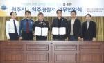 시-경찰서 과태료 체납차량 합동단속 협약