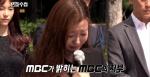 [TV 하이라이트] MBC가 밝히는 MBC의 치부