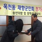 강릉시 옥천동 재향군인회 장학금 전달