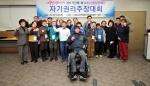 속초 발달장애인 자기권리 주장대회
