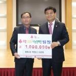 동해시청 북평 중·고교 동문회 성금 기탁
