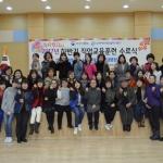 삼척여성새로일하기센터 직업교육훈련 수료식