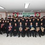 제7회 평창군 농업인대학 사과과정 졸업식