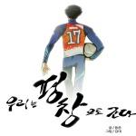 """""""웹툰으로 평창올림픽 미리 보세요"""""""