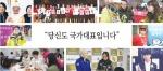[커버스토리 이사람] 2018평창동계올림픽 자원봉사자