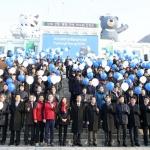 도청 시무식 올림픽 성공 개최 결의대회
