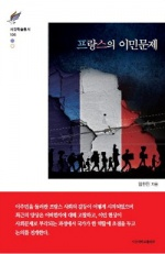 한국사회 이민현상 이제는 국가적 의제다