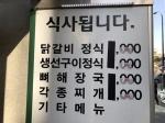 김밥·갈비탕… 외식물가 '껑충'
