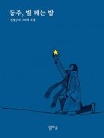[이주의 새책] 그림으로 만나는 윤동주의 시