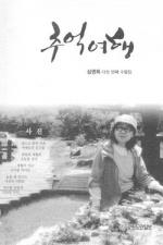 [이주의 새책] 추억여행-심영희