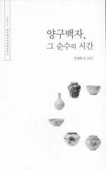 [이주의 새책] 양구백자,그 순수의 시간-강세환 외 24인