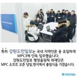 [카드뉴스] 동계올림픽 메인프레스센터(MPC) 입주하던 날