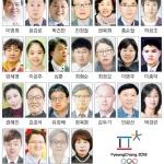 [알림] 본지 올림픽 자문단 '평창오각' 운영