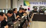 태백시 주요업무 시행계획 보고