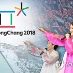 """北 """"응원단 230여명 파견""""…선수단 등 '서해선 육로' 방남 제시"""