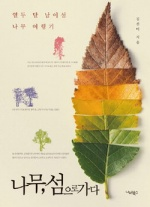 [이주의 새책] 산악잡지 기자의 춘천 남이섬 나무여행기