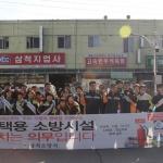 삼척소방서 화재안전의 날 캠페인