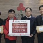 한국주택금융공사 올림픽 입장권 기부