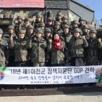 육군 제1야전군사령부 정책자문위원단 GOP 방문