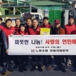 KT노동조합 강원보부 독거노인 후원물품 전달