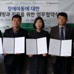 아동보호전문기관 장애인권익옹호기관 협약