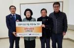 강발협·중기중앙회 요양시설 상품권 기탁