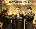 홍천군자율방범연합대장 취임식