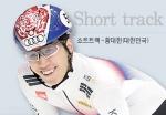 한명 한명 모두 ' 평창의 빛' 올림픽 스타 온라인서 조명