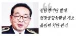 """""""평창올림픽, 대회 역사상 가장 안전한 마무리 확신"""""""