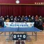 홍천 남면 매산초탁구동호회 발대식