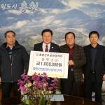 홍천군친환경인삼연구회 무궁화장학금 기탁