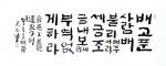 무위당 장일순 선생 7번째 서화자료집 발간