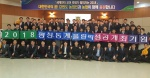 강원농협, 올림픽 성공개최 응원 발대식