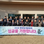 도관광협회 평창올림픽 성공 기원 행사