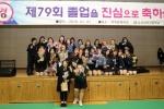 춘천여고 79회 졸업식