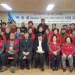 춘천효자종합사회복지관 지역주민 공청회