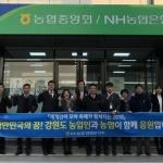 NH농협양양군지부 올림픽 성공개최 캠페인