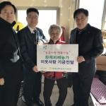 NH농협양양군지부·서광농협 농촌사랑회 기금 전달