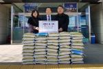 동해 북평장로교회 쌀 기탁