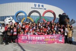 재대구 강원도민회 성공올림픽 지원