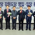 한국당 도당 지방선거 승리 전략 논의