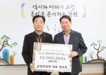 철원 삼원파워텍 장학금 전달