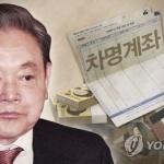 """금감원 TF '이건희 차명계좌' 특별검사…""""과징금 증거 재추적"""""""