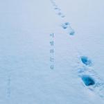 유리상자 이세준 신곡 '이별하는 길'