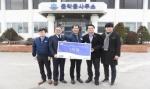 KCC 문막공장 후원금 전달