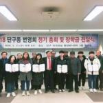 단구동 번영회 장학금 전달