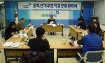 더불어민주당 도당 공직선거후보자검증위